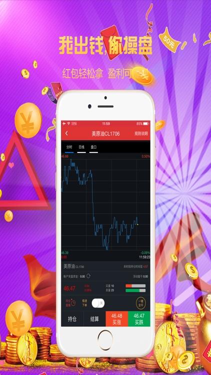 贵金属交易-融信原油期货交易平台 screenshot-4