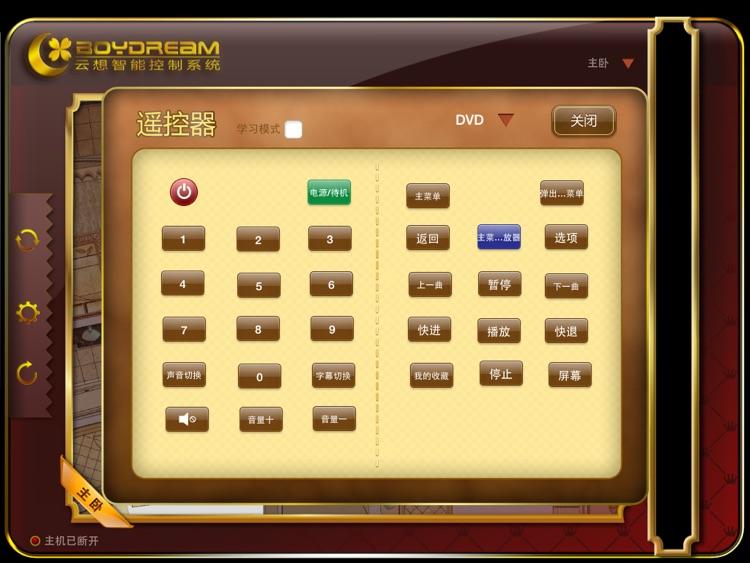 云想智能家居 screenshot-4