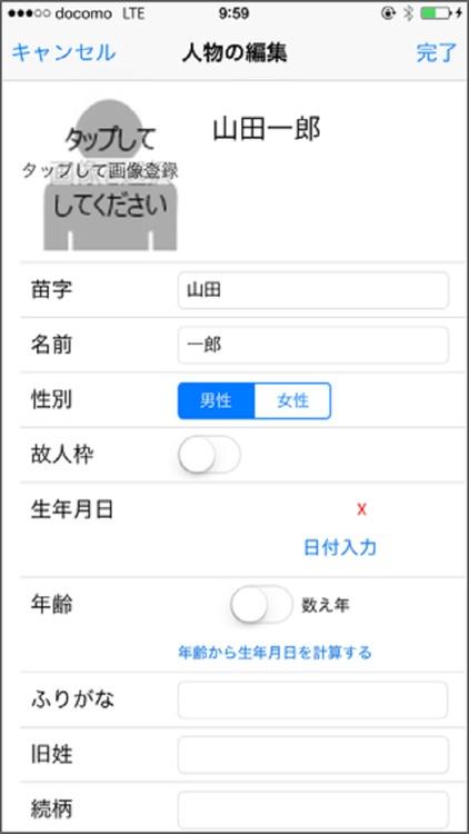 親戚まっぷ8 screenshot-4