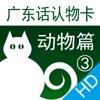 广东话认物卡3:动物篇HD-冬泉粤语系列