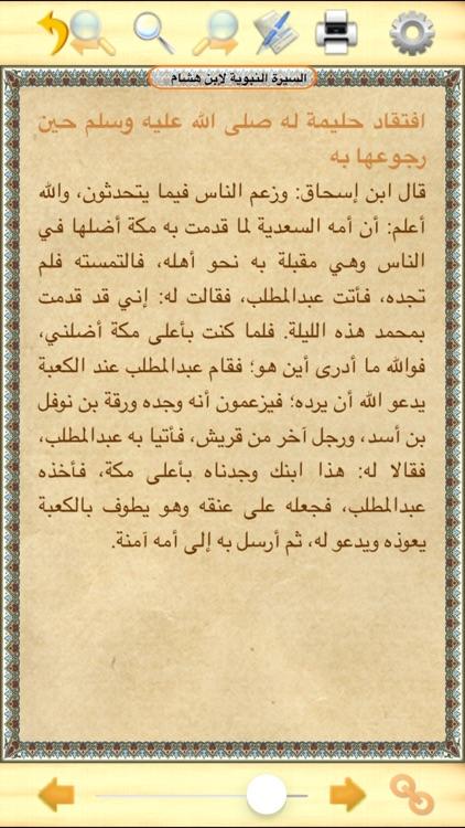 مكتبة التاريخ الإسلامي والسيرة النبوية