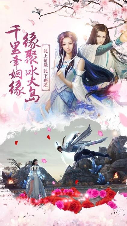 倚天屠龙记(金庸正版)- 爱在倚天 screenshot-3