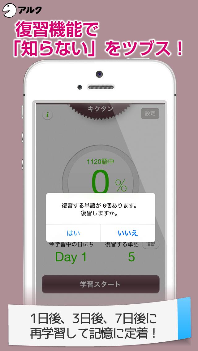 キクタンTOEIC(R) Test Score 990 ~聞いて覚える英単語~(アルク)のおすすめ画像4