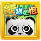 熊猫抱抱-全球最呆萌酷炫消除游戏(官方正版) icon
