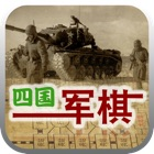 天天四国军棋 icon