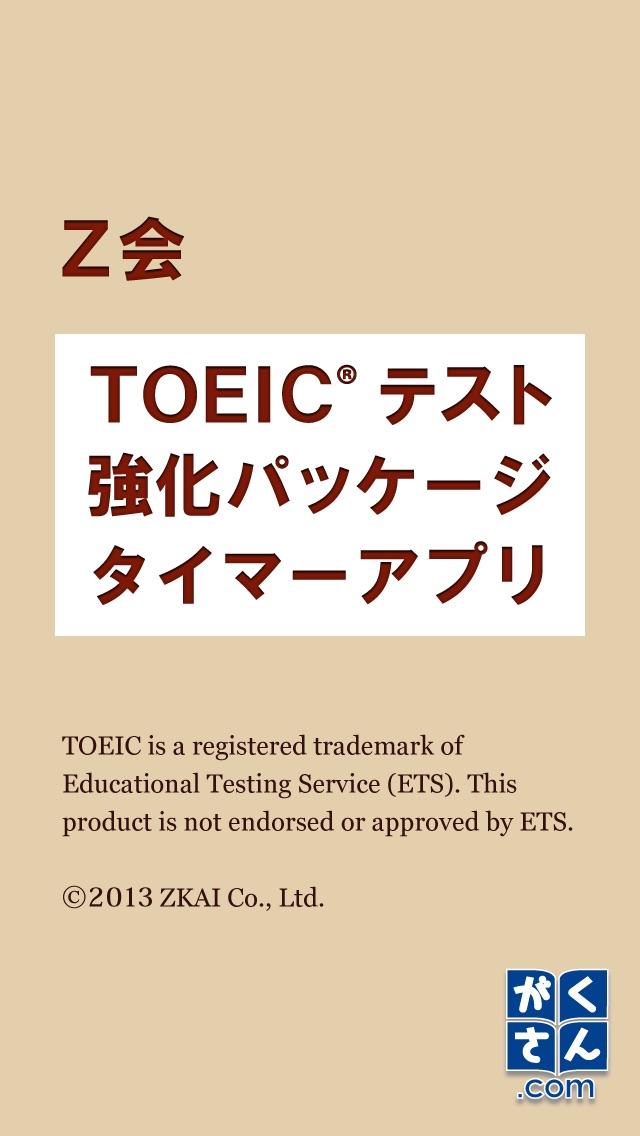 TOEIC®テスト強化パッケージ タイマーアプリのおすすめ画像1