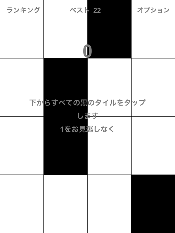 黒のタイルをタップのおすすめ画像1