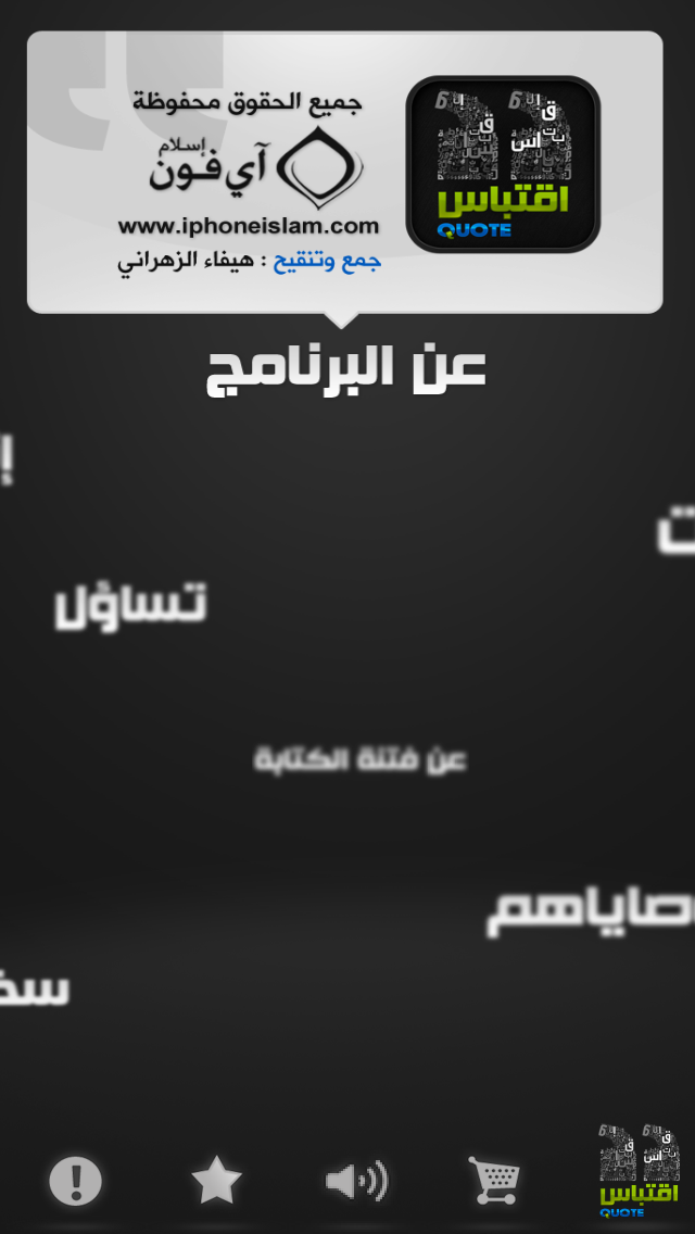 Quote - اقتباس screenshot one