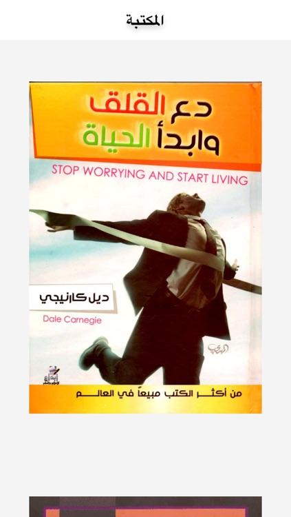 دع القلق وابدأ الحياة - ديل كارنجي - التنمية البشرية