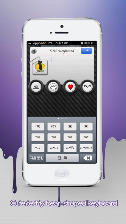 Social Keyboard - emoticon For SNS, SMS, MAIL. screenshot-3
