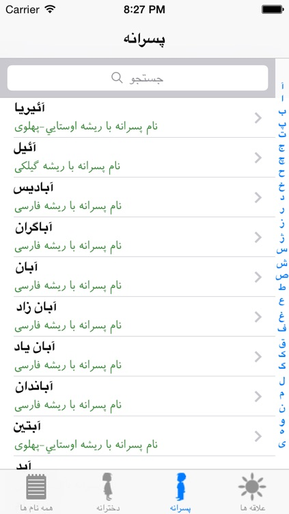 Iranian Name screenshot-2