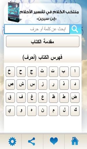 tafsir ahlam ibn sirin