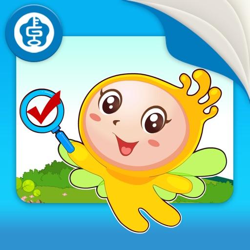 黄金找茬乐(趣味幼儿涂鸦绘画-找不同游戏)-黄金教育