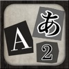 匿名文書2 - iPhoneアプリ