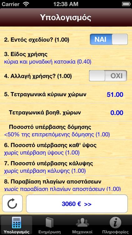 Αυθαίρετα screenshot-3