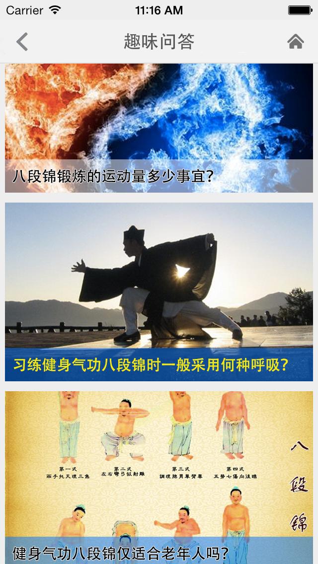 秘传八段锦—视频教程のおすすめ画像5