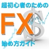 FX会社徹底比較 超初心者のためのFX始め方ガイド