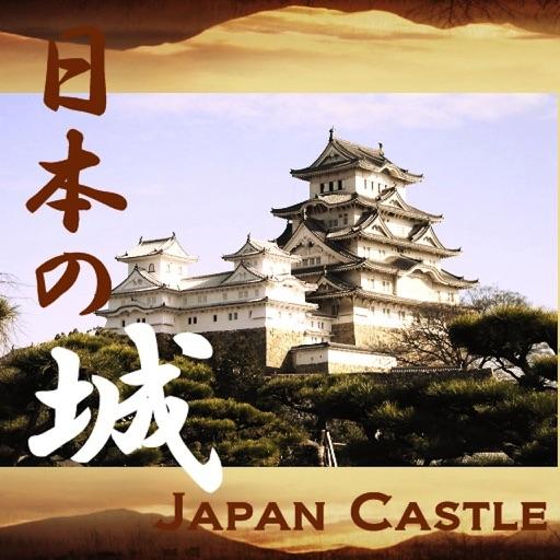 日本の城 Japan Castles