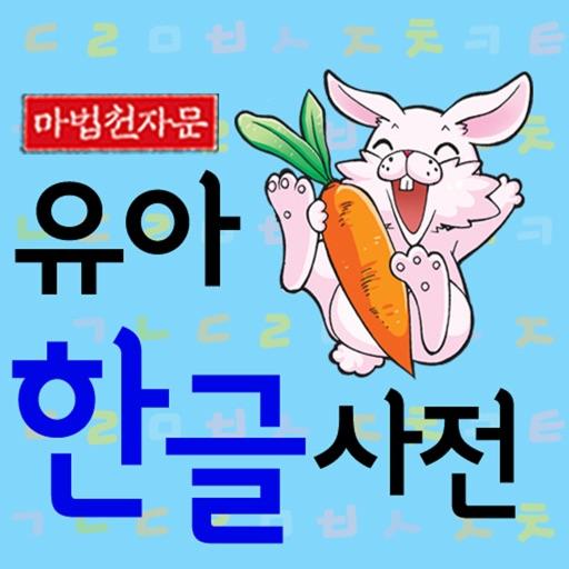 [마법천자문] 유아 한글_동식물 편