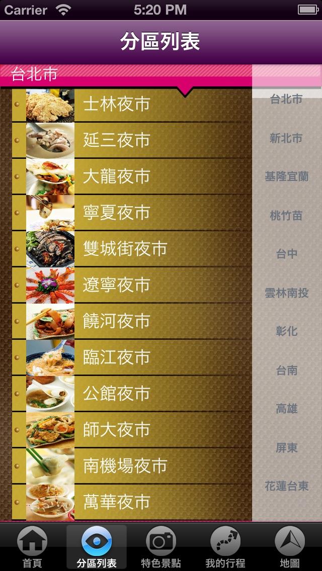 台灣夜市美食終極制霸 Screenshot