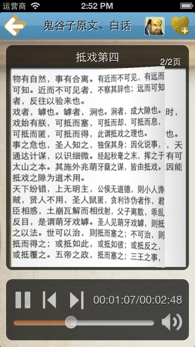鬼谷子原文、白话[有声读物]のおすすめ画像1