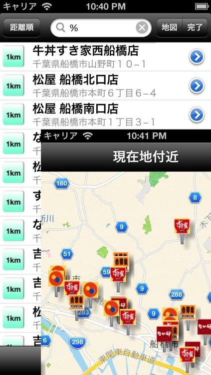 牛丼検索 screenshot-0