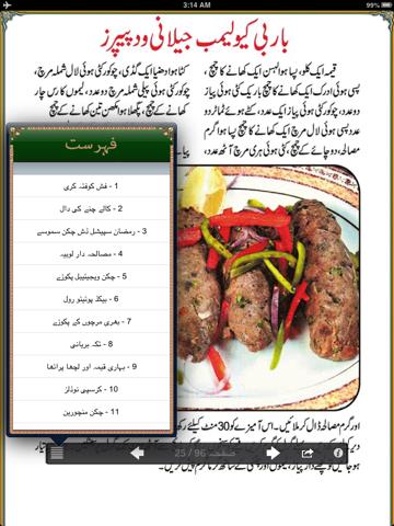 Urdu Cooking Recipes | App Price Drops