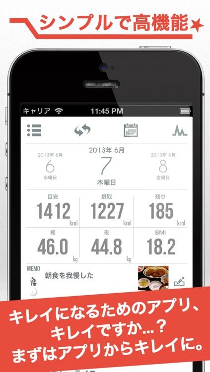 BeCalendar 痩せるカレンダー 〜ダイエット×カロリー管理×体重管理×カレンダー〜