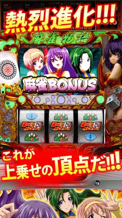 麻雀物語3 役満乱舞の究極大戦 screenshot1