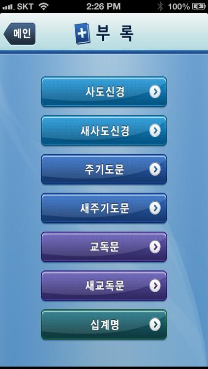 미가엘 성경 (개역한글 정독) screenshot-4