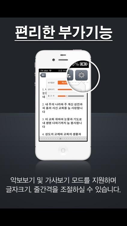 찬송가 558곡 (악보/가사) screenshot-3