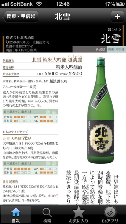 日本酒手帳 screenshot-0