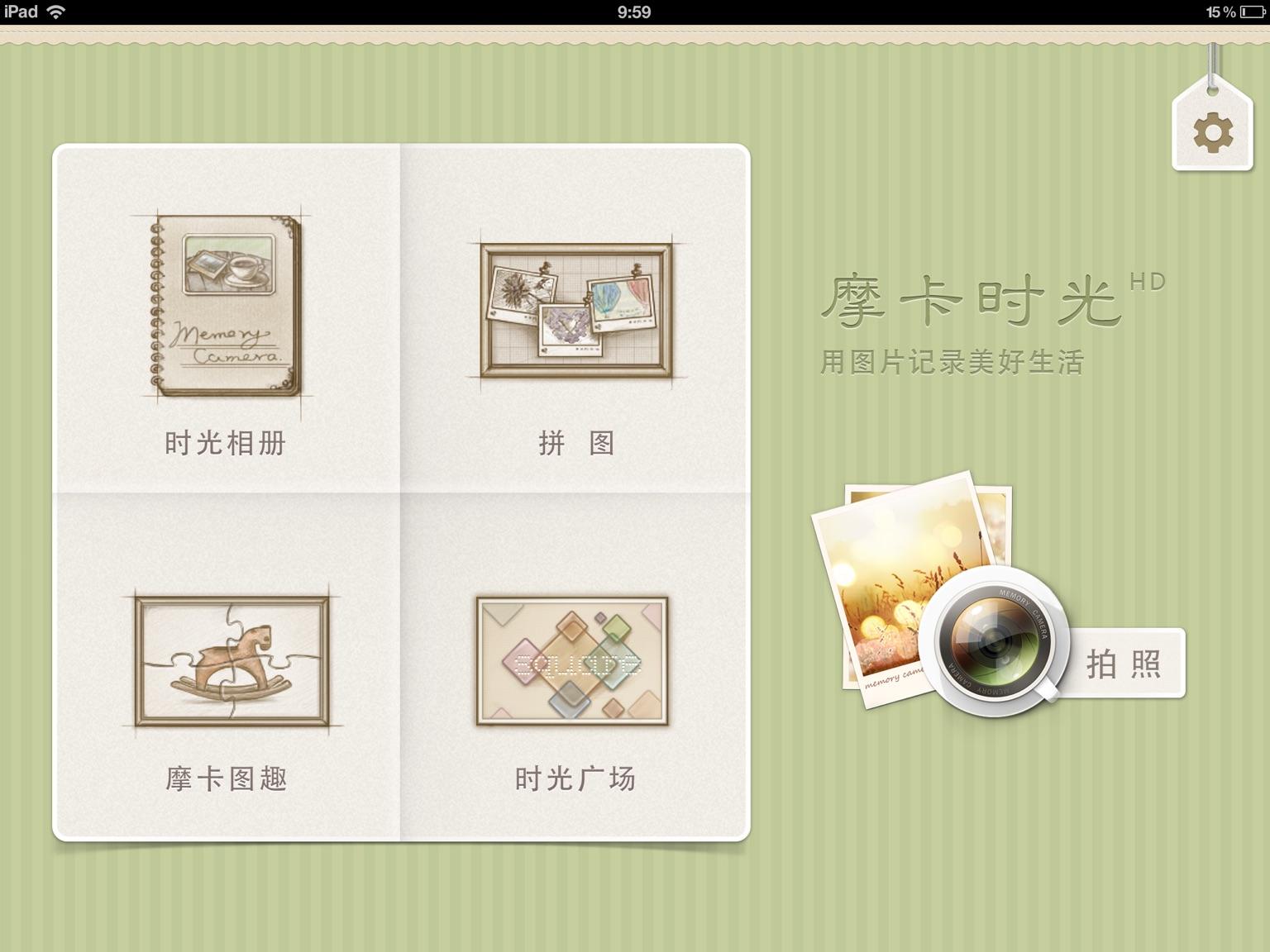 摩卡时光HD免费版 Screenshot