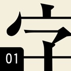 文字の手帖01 icon