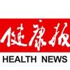 健康报阅读器iPad版