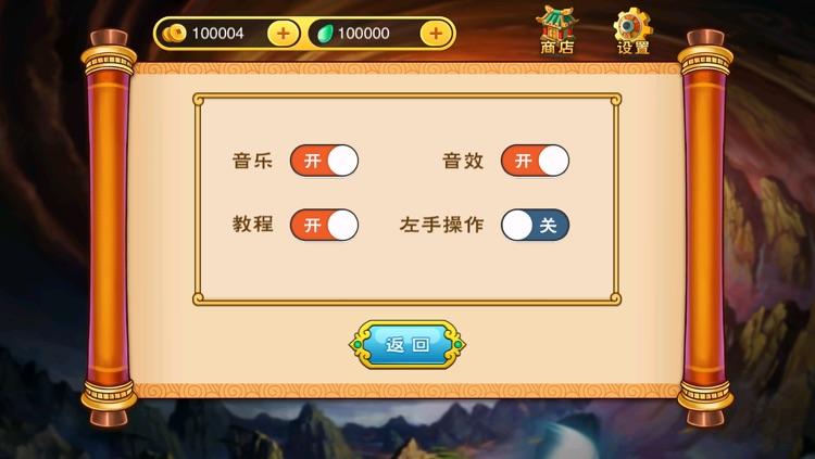 西游贪吃蛇 screenshot-3