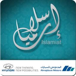 إسلاميات المجدوعي