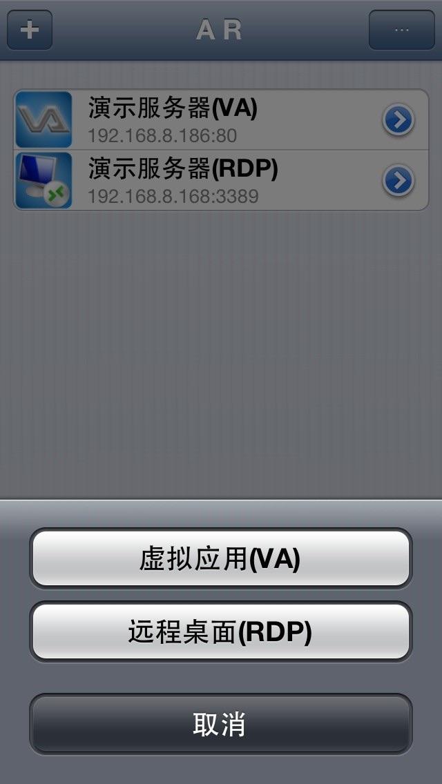 AR For iOS / 益和AR客户端屏幕截图3