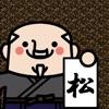 漢字検定くいず-松-