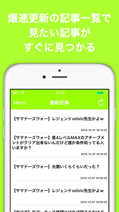 ブログまとめニュース速報 for サマナーズウォー(サマナーズ)のスクリーンショット1