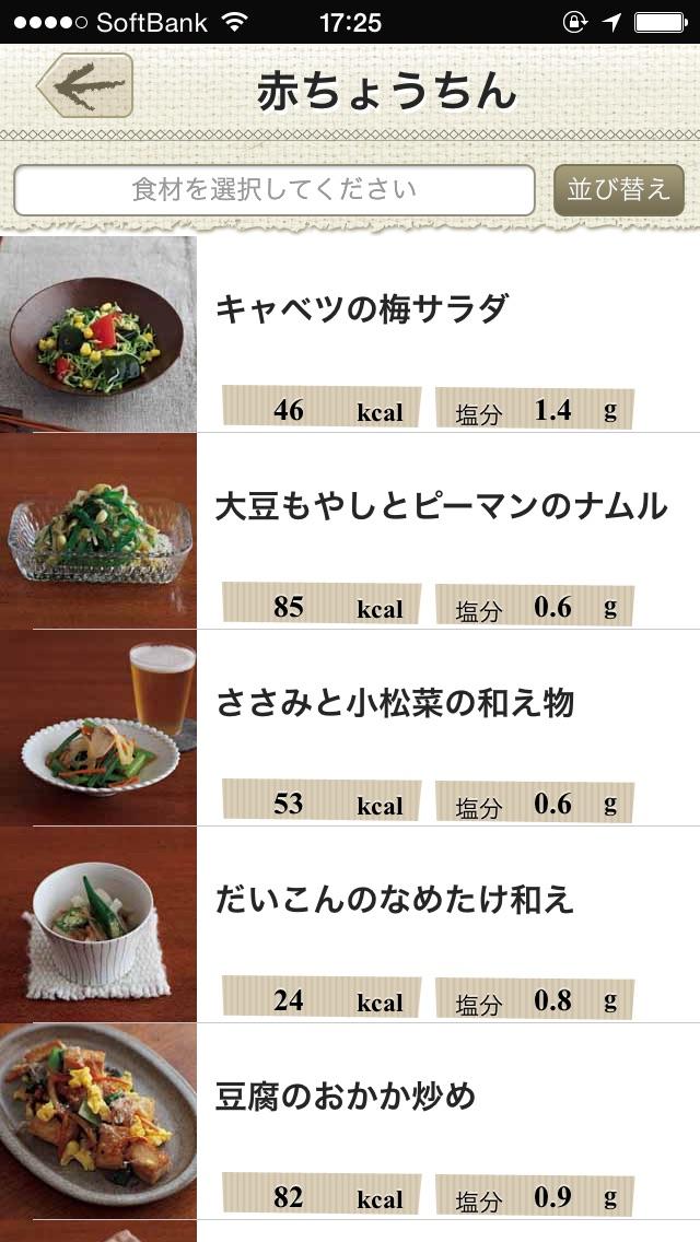 続体脂肪計タニタの社員食堂 screenshot1