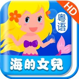 The Little Mermaid (Cantonese) HD