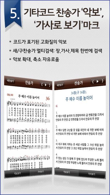 다역본 홀리바이블(NIV한영다역본 사전성경/새·구찬송가 악보) screenshot-4