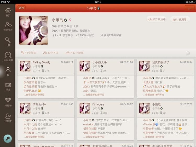 唱吧 - 你的随身KTV screenshot-4