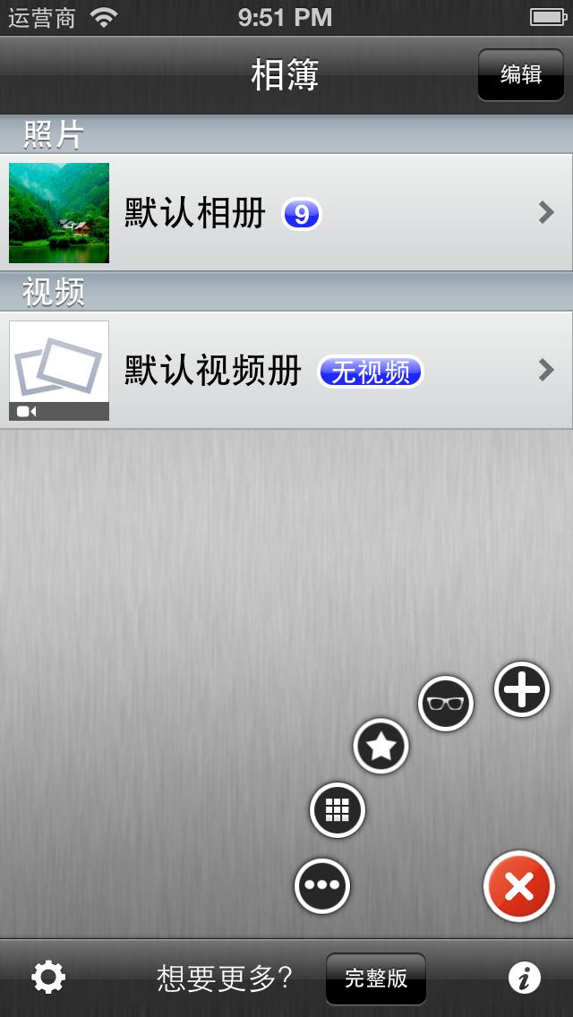 Descargar 爱相册(加密照片、视频) para Android