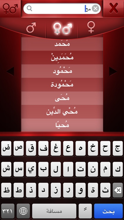 Arabic Names - الأسماء screenshot-2