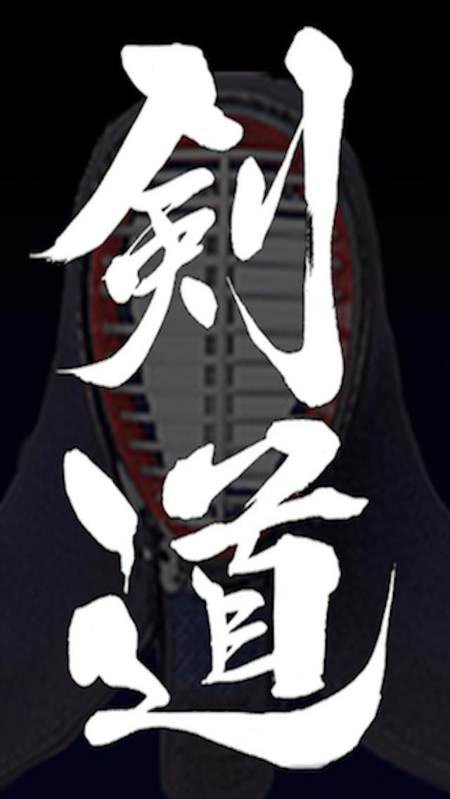 剣道 ScreenShot3