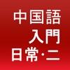 日常中国語講座(入門)第二集