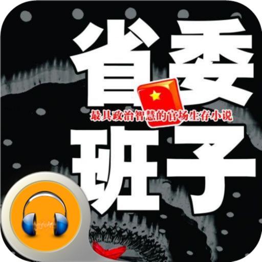 省委班子-有声经典
