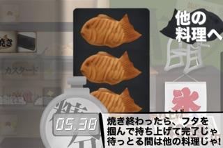 俺のスイーツ食ってみろ!(和)のスクリーンショット4